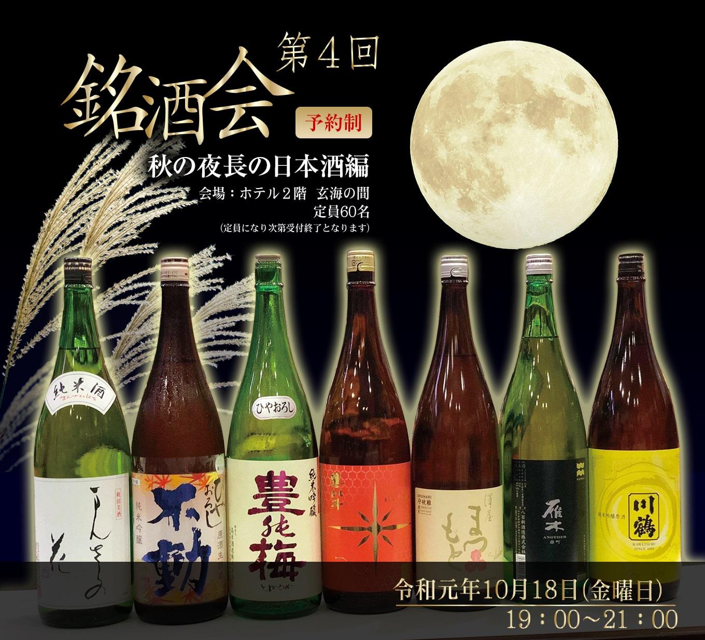 銘酒会 第4回 - 秋の夜長の日本酒編 -(予約制)