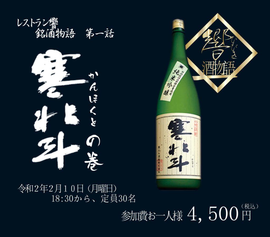 【終了】銘酒物語 第1話 - 寒北斗の巻 -