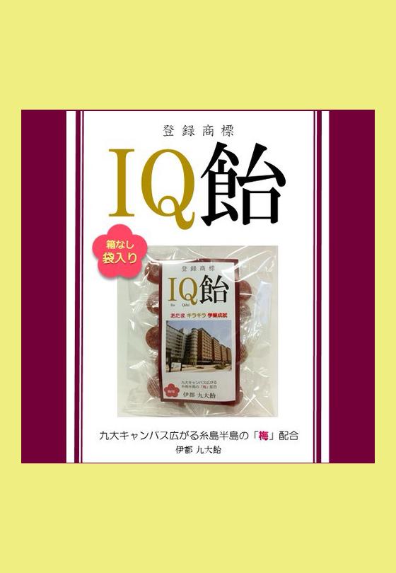 IQ(伊都九大)飴