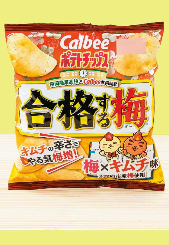 合格する梅(ばい)梅×キムチ味