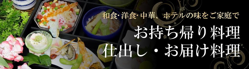 テイクアウト弁当&お届け料理バナー