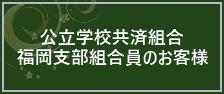 公立学校共済組合福岡支部組合員のお客様