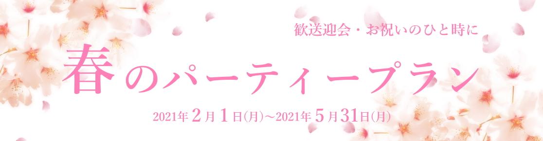 2020冬宴会