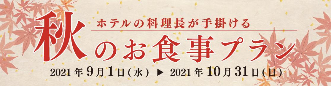 2021秋宴会